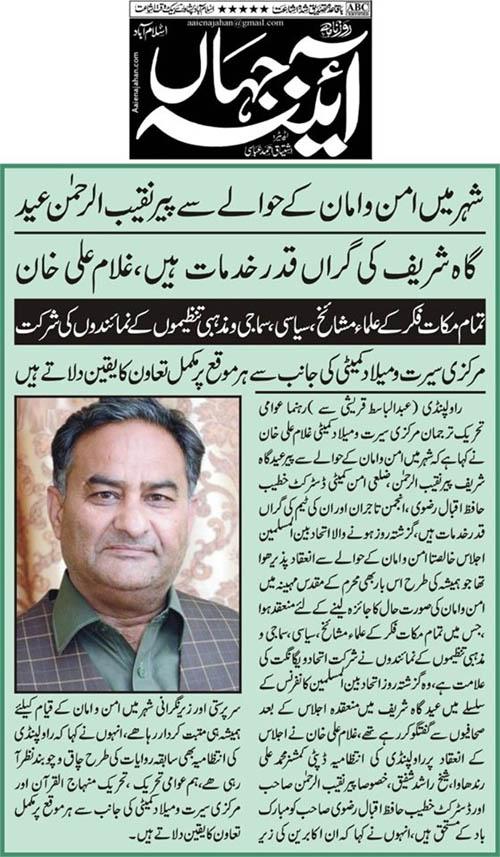تحریک منہاج القرآن Minhaj-ul-Quran  Print Media Coverage پرنٹ میڈیا کوریج Daily Aina e Jahan Page 2