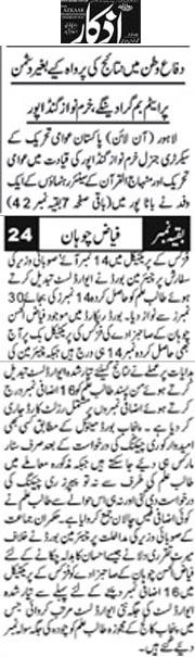 Pakistan Awami Tehreek Print Media CoverageDaily Azkar Back Page