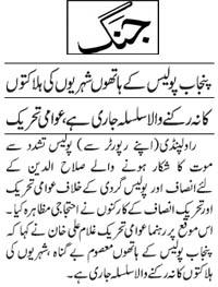 Pakistan Awami Tehreek Print Media CoverageDaily Jang Page 2