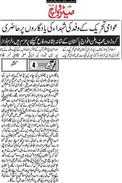 Pakistan Awami Tehreek Print Media CoverageDaily Metrowatch Back Page