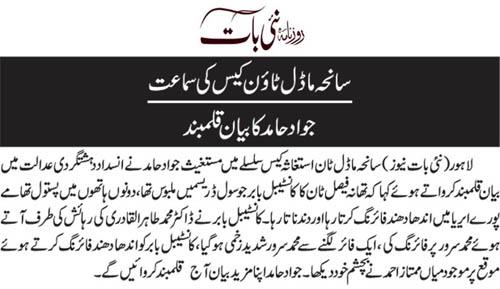 Pakistan Awami Tehreek Print Media CoverageDaily Nai Baat Back Page