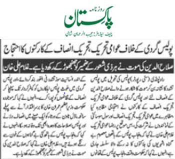 Pakistan Awami Tehreek  Print Media Coverage Daily Pakistan (Shami) Page 2