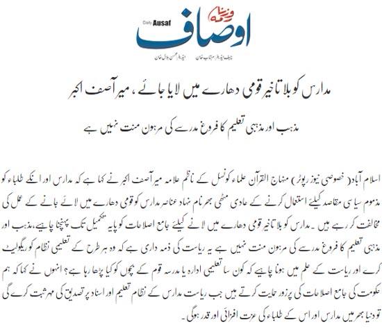 تحریک منہاج القرآن Pakistan Awami Tehreek  Print Media Coverage پرنٹ میڈیا کوریج Daily Ausaf Page 2