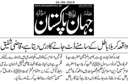 Minhaj-ul-Quran  Print Media CoverageDaily Jehanpakistan Page 2