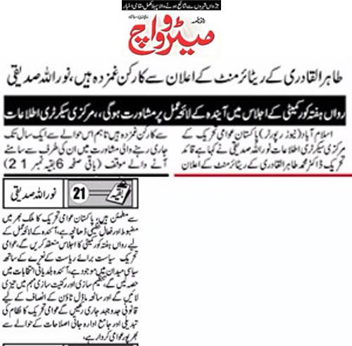 Pakistan Awami Tehreek  Print Media Coverage Daily Nai Metrowatch Page 3