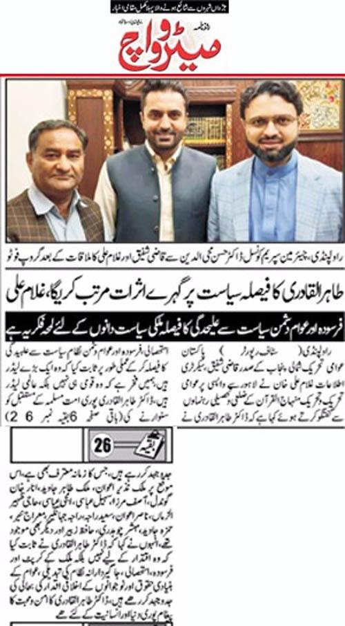 Pakistan Awami Tehreek Print Media CoverageDaily Nai Metrowatch Back Page