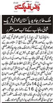 Minhaj-ul-Quran  Print Media CoverageDaily Voice of Pakistan Page 2
