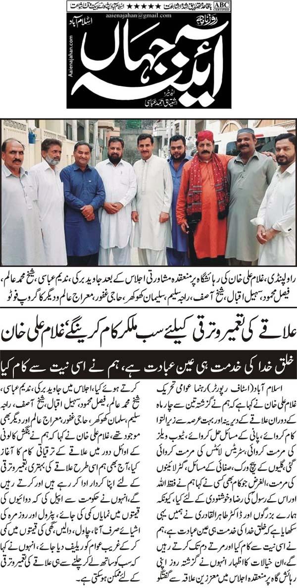 Minhaj-ul-Quran  Print Media Coverage Daily Aina e Jahan Page 2