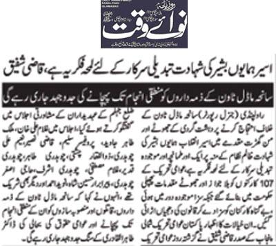 تحریک منہاج القرآن Minhaj-ul-Quran  Print Media Coverage پرنٹ میڈیا کوریج Daily Nawaiwaqt Page 12