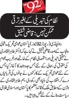 تحریک منہاج القرآن Pakistan Awami Tehreek  Print Media Coverage پرنٹ میڈیا کوریج Daily 92 Page 9