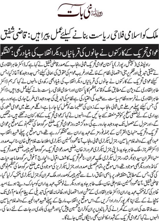 Minhaj-ul-Quran  Print Media CoverageDaily Nai Baat Page 9