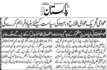 Pakistan Awami Tehreek  Print Media Coverage Pakistan (Niazi) Page 2
