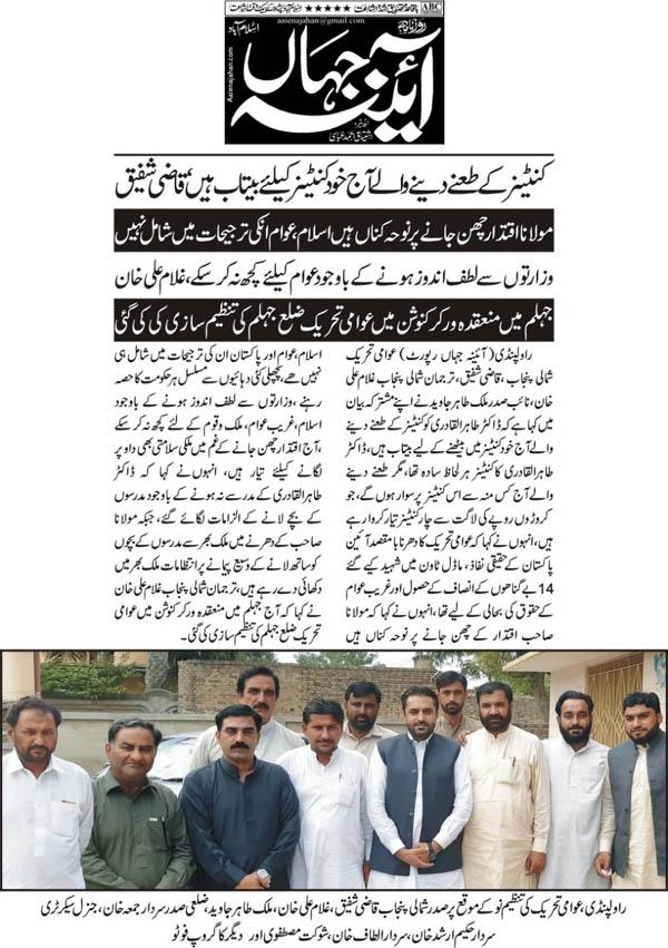 Pakistan Awami Tehreek  Print Media Coverage Daily Aina e Jahan Page 2