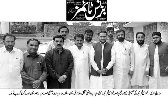 Pakistan Awami Tehreek  Print Media Coverage Daily BusinessTimes Page 2