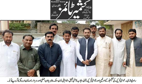 Minhaj-ul-Quran  Print Media CoverageDaily Kashmir Times Page 2