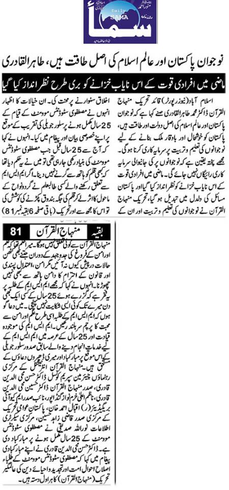 Mustafavi Student Movement Print Media Coverage Daily Sama Back Page