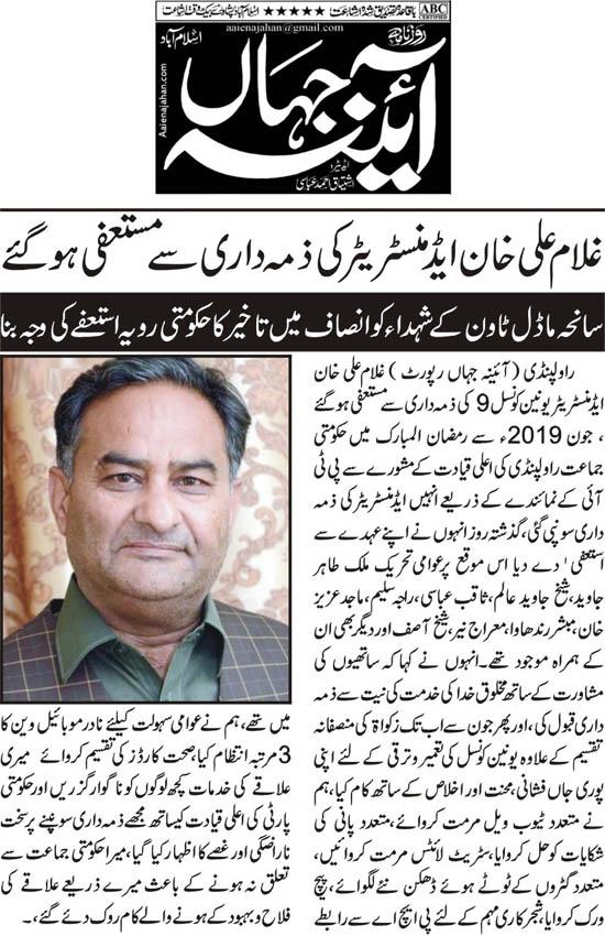 Minhaj-ul-Quran  Print Media CoverageDaily Aina e Jahan Page 2