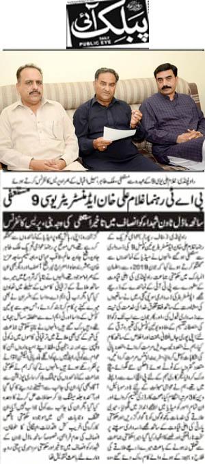 Pakistan Awami Tehreek  Print Media Coverage Daily Publioc Eye Page 2