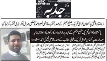 Pakistan Awami Tehreek  Print Media Coverage Daily Jazba Page 2