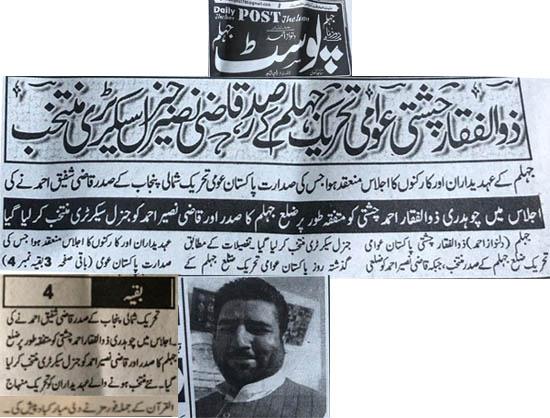 Pakistan Awami Tehreek  Print Media Coverage Daily Post Page 3
