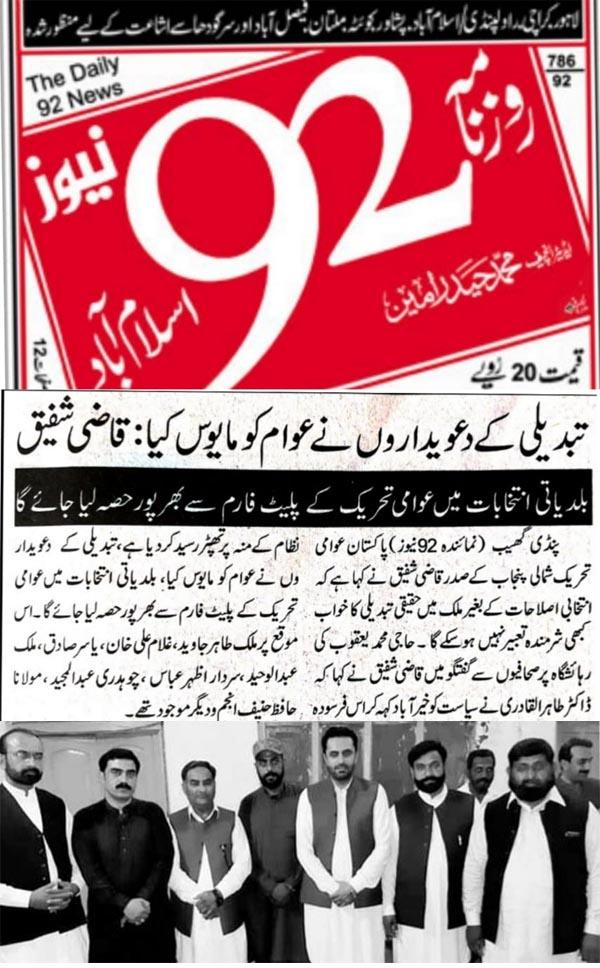 Pakistan Awami Tehreek  Print Media Coverage Daily 92 Page 5