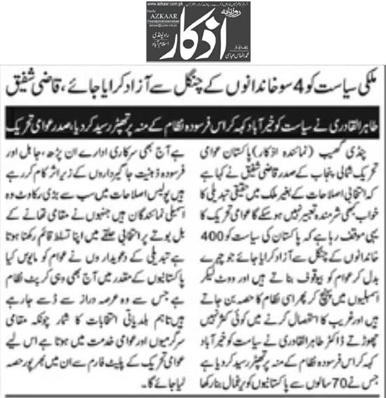 Pakistan Awami Tehreek  Print Media Coverage Daily Azkar Page 5