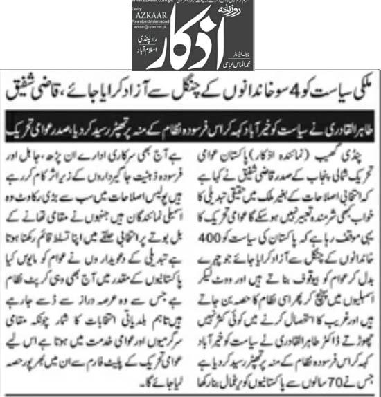 Minhaj-ul-Quran  Print Media CoverageDaily Azkar Page 2