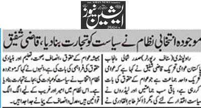 Pakistan Awami Tehreek  Print Media Coverage Daily Asian News Page 2
