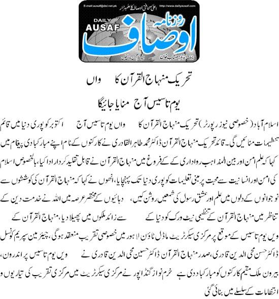 تحریک منہاج القرآن Pakistan Awami Tehreek  Print Media Coverage پرنٹ میڈیا کوریج Daily Ausaf Back Page