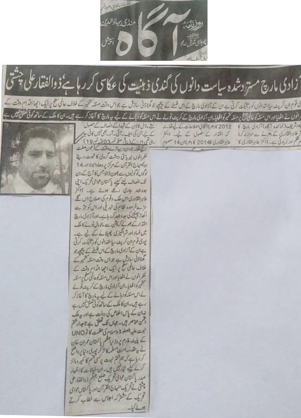 Minhaj-ul-Quran  Print Media Coverage Daily Agah Page 2