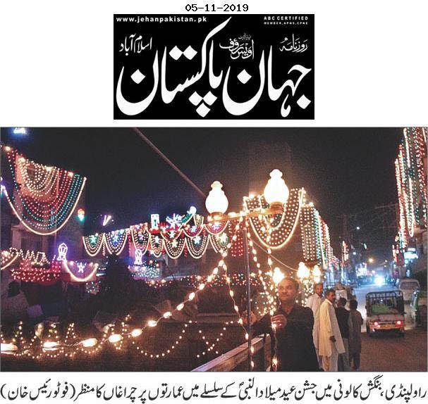 Pakistan Awami Tehreek  Print Media Coverage Daily JehanPakistanPage 2