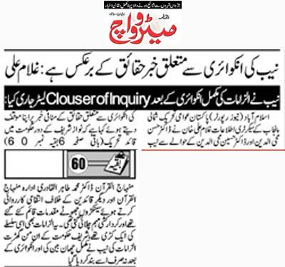 Pakistan Awami Tehreek  Print Media Coverage Daily Metrowatch Page 2