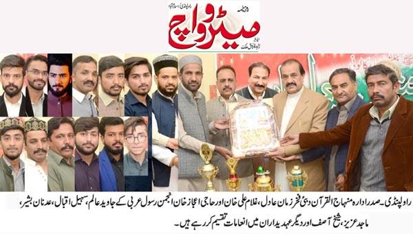 Pakistan Awami Tehreek  Print Media Coverage Daily Merowatch Page 2