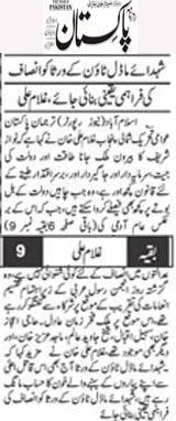 Pakistan Awami Tehreek  Print Media Coverage Daily Pakistan (Niazi) Page 2