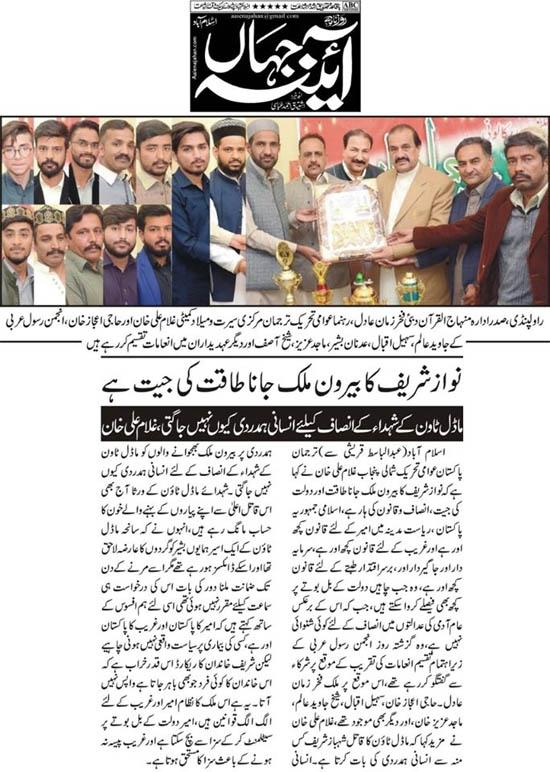 Minhaj-ul-Quran  Print Media CoverageDaily Aeeina e Jahan Page 2