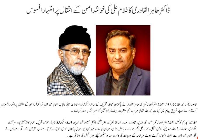 Minhaj-ul-Quran  Print Media Coverage Minhaj Website