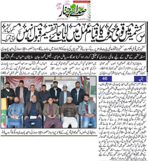 Pakistan Awami Tehreek  Print Media Coverage Daily Sadaechnar Front Page