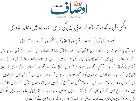 Minhaj-ul-Quran  Print Media Coverage Daily Ausaf Back Page