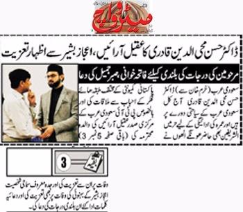 Pakistan Awami Tehreek  Print Media Coverage Daily Metrowatch Page3