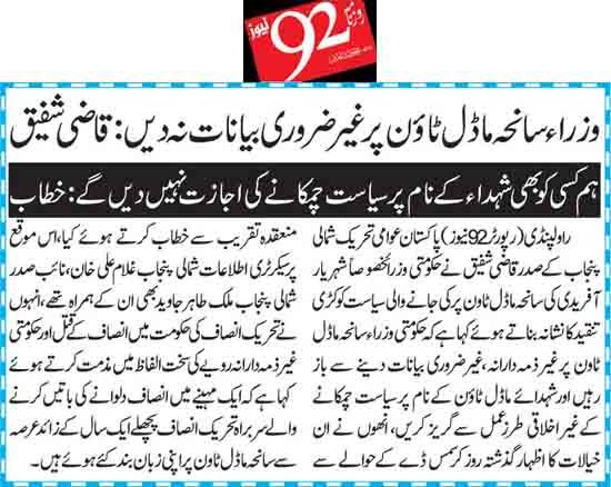 Pakistan Awami Tehreek  Print Media Coverage Daily 92 Page 9