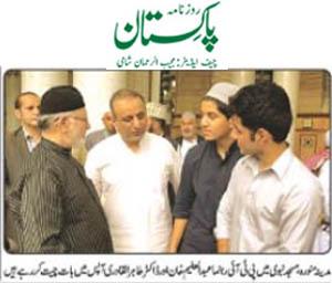 Pakistan Awami Tehreek  Print Media Coverage Daily Pakistan (Shami) Back Page