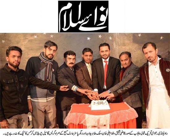 Minhaj-ul-Quran  Print Media Coverage Daily Nawai Islam Page 2