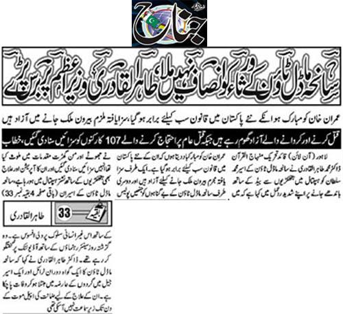 Minhaj-ul-Quran  Print Media Coverage Daily Jinah Back Page