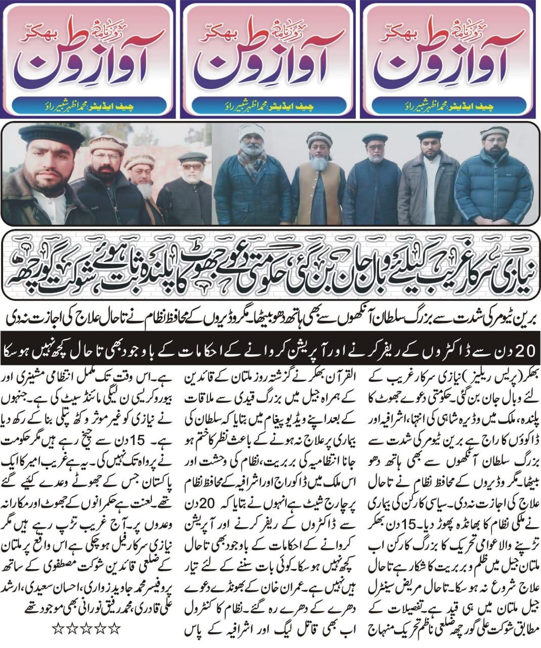 Minhaj-ul-Quran  Print Media Coverage Daily Azad Wattan Bhakkar
