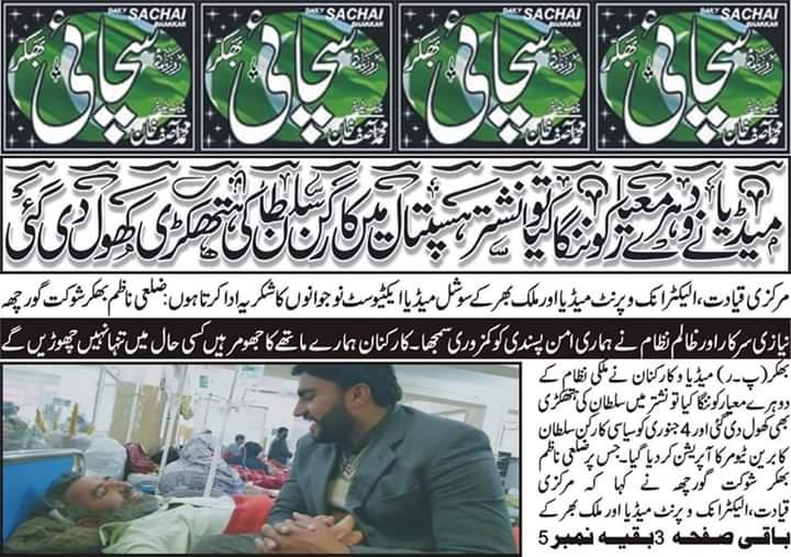 Pakistan Awami Tehreek  Print Media Coverage Daily Sachaai Page 2 (Bhakkar)