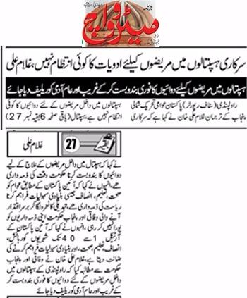 Minhaj-ul-Quran  Print Media CoverageDaily Metrowatch Page 2