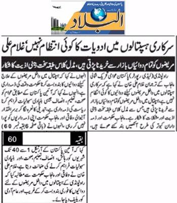 تحریک منہاج القرآن Minhaj-ul-Quran  Print Media Coverage پرنٹ میڈیا کوریج Daily Albalad Page 2