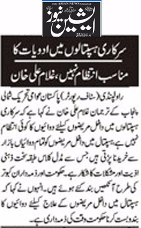 تحریک منہاج القرآن Minhaj-ul-Quran  Print Media Coverage پرنٹ میڈیا کوریج Daily Asian News Page 2