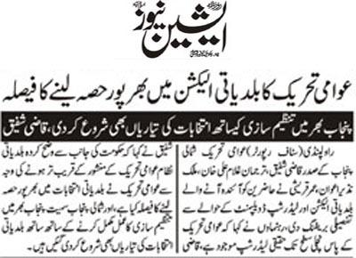 Pakistan Awami Tehreek  Print Media Coverage Daily Asian News Page 9