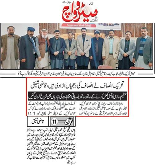 Pakistan Awami Tehreek  Print Media Coverage Dailyt Metrowatch Back Page